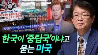[이춘근의 국제정치 192회] ② 한국이 ❛중립국❜이냐…