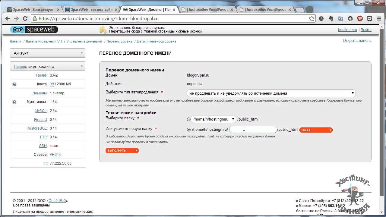 Хостинг спейсвэб два сайта одна база данных на хостинге