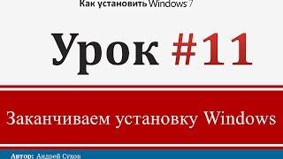 Урок 11 - Устанавливаем Windows 7