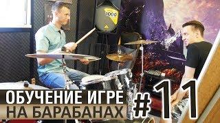 Уроки игры на барабанах | #11