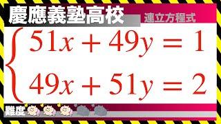 連立方程式【難関私立版】慶應義塾高校入試問題|数学
