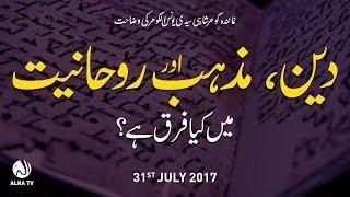 Deen, Mazhab Aur Rouhaniyat Mein Kya Farq Hai?   By Younus AlGohar