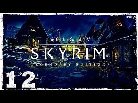Смотреть прохождение игры Skyrim: Legendary Edition. #12: Лук мечты.
