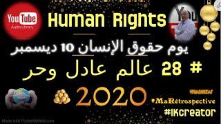 [(COVID-19) التعافي بشكل أفضل - دافع عن حقوق الإنسان [ يوم حقوق الإنسان 10 ديسمبر #1KCreator