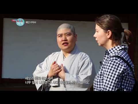 예산 수덕사 - 대전