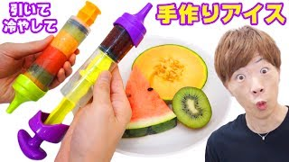 【ハプニング多めw】好きなジュースやフルーツをアイスにできちゃうアイスキャンディーメーカーが誕生!!【プルポップアイス / Pull Pops】 thumbnail