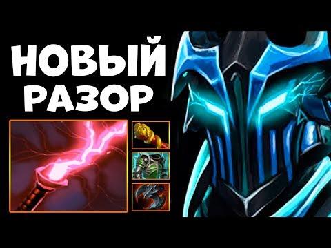 НОВЫЙ РАЗОР ДОТА 2 - NEW RAZOR DOTA 2