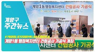 4월 계양주간뉴스 영상 썸네일