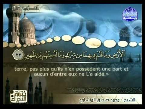 Traduction Saint Coran : Juz'22 |Cheikh Mohamed sadiq Al-menchaoui