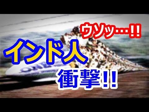 【海外の反応】驚き!日本がインド新幹線建設で行う技術試験に世界が衝撃!外国人「完成が待ち遠しい!」「こんなことをやってのける日本人に神の祝福を!」【すごい日本】