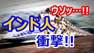 【海外の反応】驚き!日本がインド新幹線建設で行う技術試験に世界が衝撃!外国人「完成が待ち遠しい!」「こんなことをやってのける日本人に神の祝福を!」【すごい日本】 thumbnail