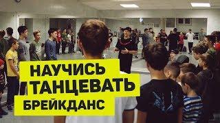 Брейк-данс Мастер-класс в Москве — Bboy Twisty:  мотивация, танцы, твисты