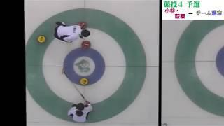 競技4 小谷・荻原 vs.チーム熊本(第12回全農日本ミックスダブルスカーリング選手権大会)
