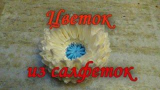 Цветок из салфеток(В этом видео я расскажу как сделать красивый цветок из салфеток для украшения праздничного стола!? Благода..., 2016-03-24T07:33:38.000Z)
