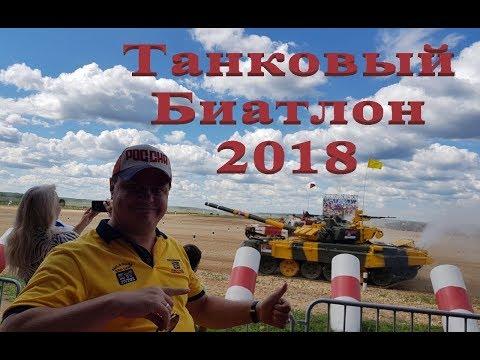 Танковый Биатлон-2018 - Полигон Алабино - 10.08.2018