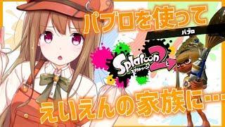 【splatoon2】フェスでみんなと家族に...( ˊᵕˋ )♡
