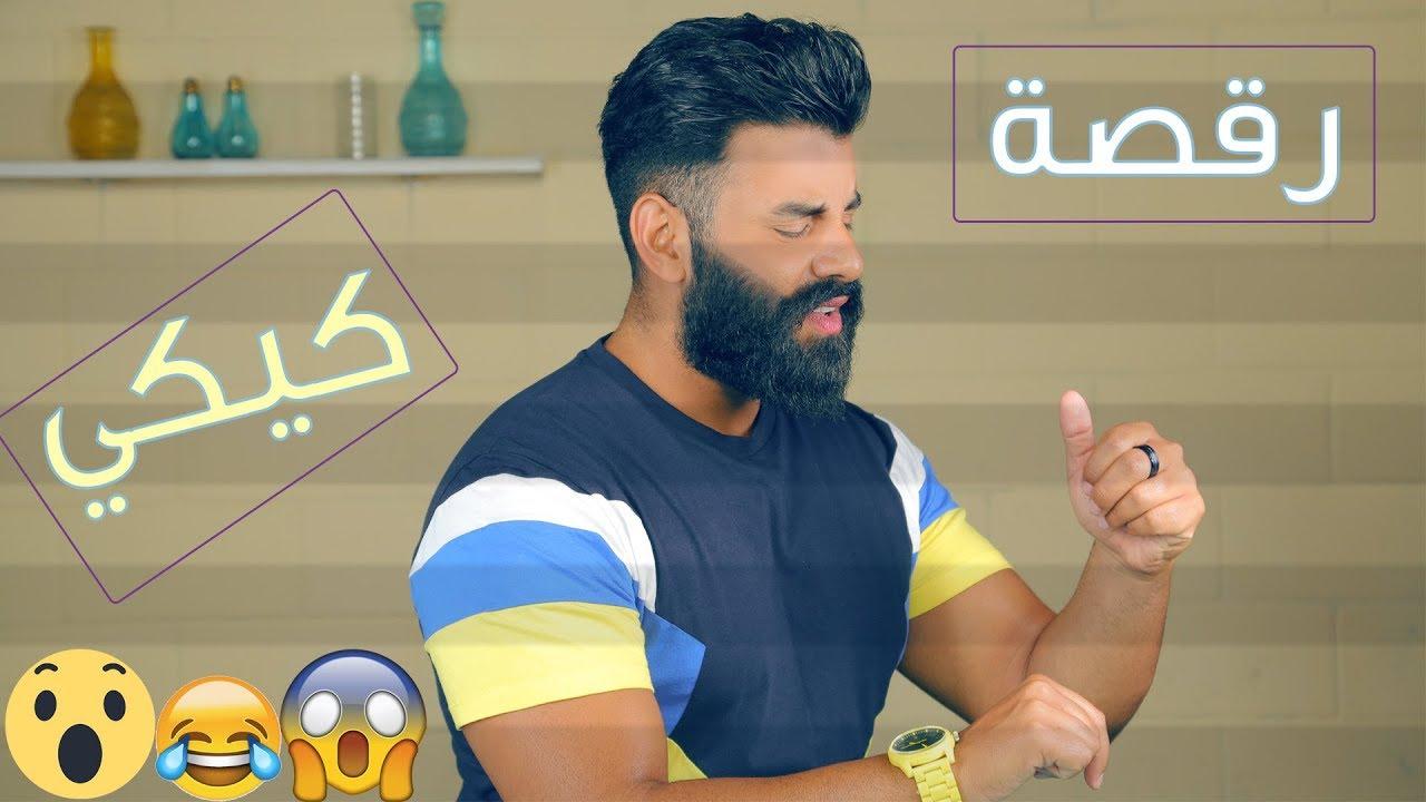 """ألاعيب احلام والنجوم يكشفها تويتر و""""تحدي كيكي"""" عند العرب """"مش مهضوم"""""""