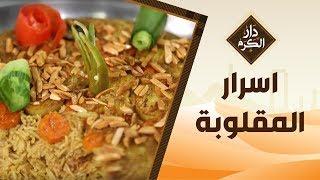المقلوبة وسرّها الأصلي والدحدح - دار الكرم مع الشيف نجود سعدالدين
