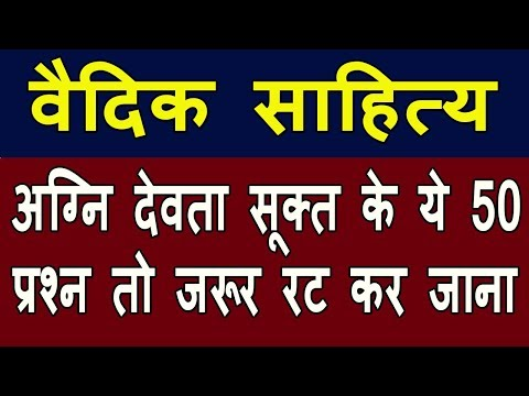 sanskrit literature| vadik sahitya| vaidik sahitya | devta | agni |अग्नि देवता