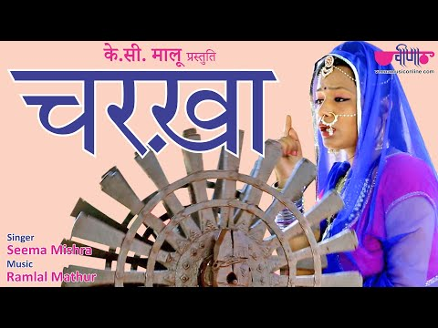 Latest Rajasthani Song 2018   Charkha -Gorband   Seema Mishra   Ramlal Mathur