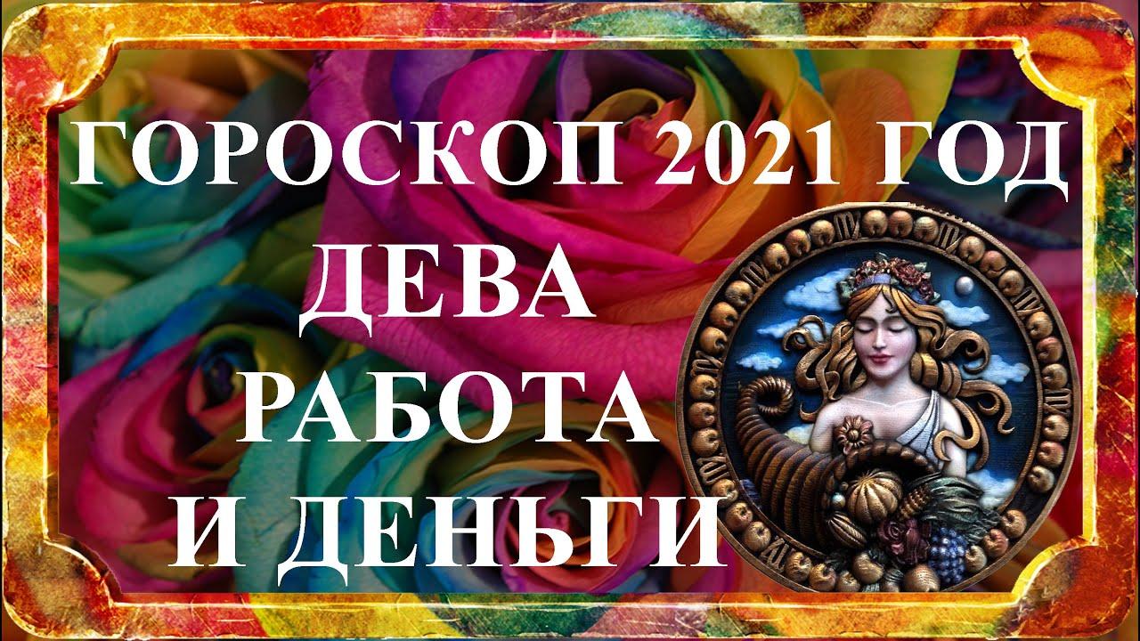 ДЕВА 2021 год – гороскоп работа и деньги (финансовый гороскоп)