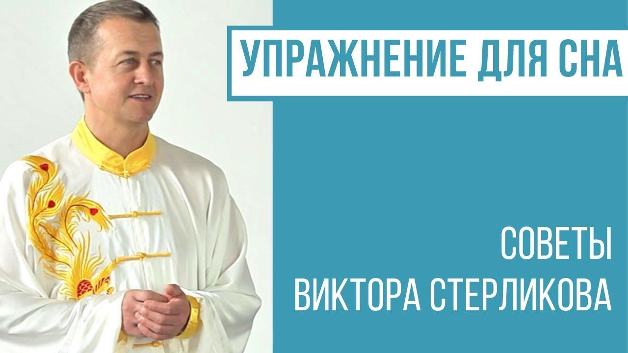 Упражнение для сна. Советы Виктора Стерликова.
