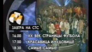 Программа передач (СТС, декабрь 1997)