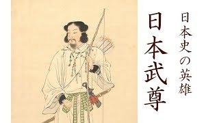 古代日本の英雄 日本武尊の物語です。 動画がいいなと思ったら、チャン...