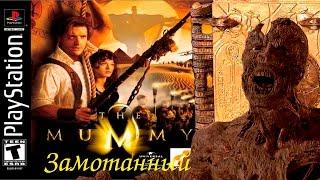 Замотанный #1 (The Mummy PS1)