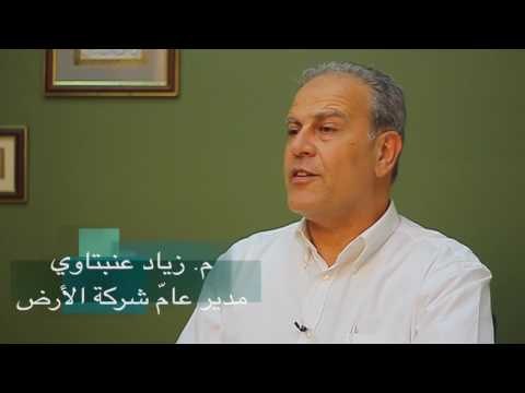 Al'Ard Palestinian Agri-Products