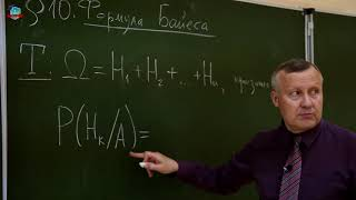 ОСНОВЫ ТЕОРИИ ВЕРОЯТНОСТЕЙ Урок 10. Формула Байеса