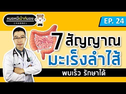7 สัญญาณ โรคมะเร็งลำไส้ | เม้าท์กับหมอหมี EP.24
