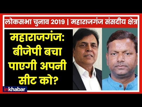 Maharajganj parliamentary constituency Election 2019: watch political equation of this LOKSABHA seat