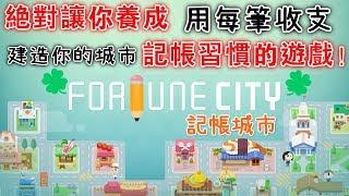 好玩又實用的記帳城市app!