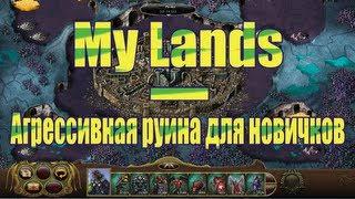 My Lands - Агрессивные руины для начинающих