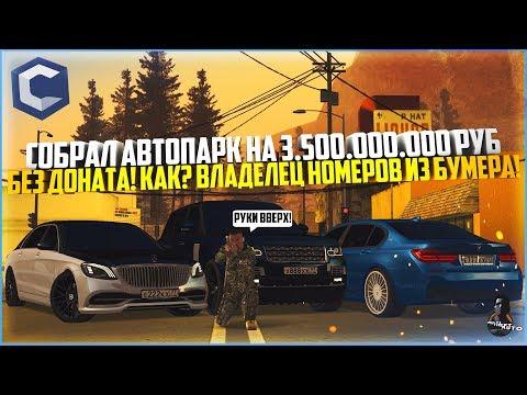 СОБРАЛ АВТОПАРК НА 3.500.000.000 РУБЛЕЙ БЕЗ ДОНАТА! КАК? НОМЕРА ИЗ БУМЕРА! - MTA CCDPLANET