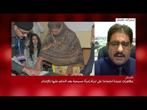 مظاهرات تعم المدن الباكستانية احتجاجا على تبرئة شابة مسيحية اتهمت بالتجديف