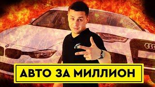 Топ автомобилей за миллион рублей | Какую машину выбрать в 2020?