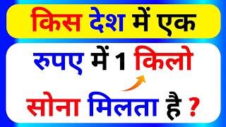 GK के 10 सवाल जो आप शायद ही जानते होंगे | Interesting Gk || GK quiz in hindi #Gk #interestinggk