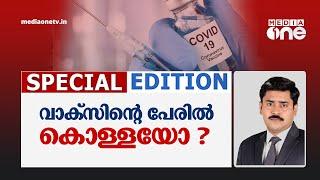 വാക്സിന്റെ പേരില് കൊള്ളയോ ?  COVID-19 Vaccine   Special Edition   Abhilash Mohan