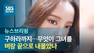 구하라까지…무엇이 그녀를 벼랑 끝으로 내몰았나 / SBS / 주영진의 뉴스브리핑