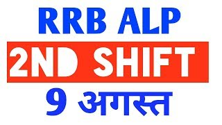 RRB ALP 9 august 2nd shift all question| 9 august 2nd shift RRB ALP| RRB ALP 9 august| RRB ALP 2nd