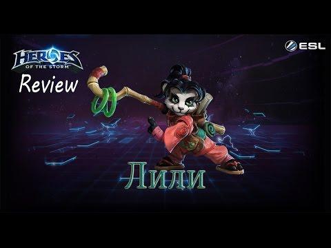 видео: heroes of the storm: Обзор-гайд (101 выпуск) - Лили