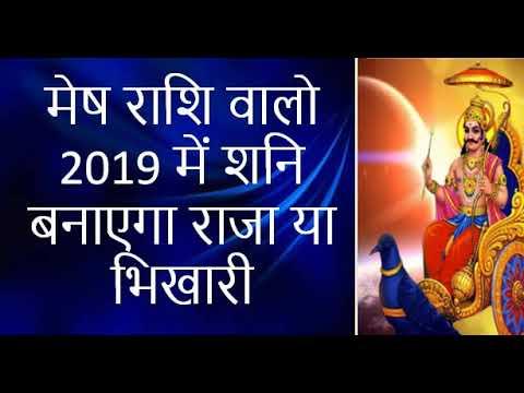 Mesh Rashi | Mesh rashi 2019 Rashifal | Mesh rashi Shani prabhav 2019