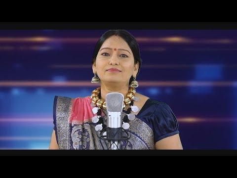 Daga Jhan Debe Tai Jawara - दगा झन देबे तै जवारा - Chhaya Chandrakar 09893831994 - CG Song