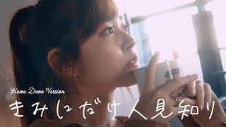 鈴木愛理 - 『きみにだけ人見知り』(Home Demo ver.)