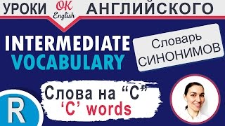 C-words (Слова на C) - Повторение 📘 Учим английские слова и английские синонимы | OK English