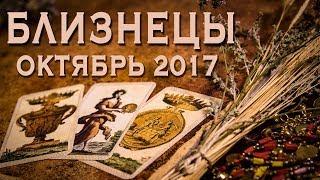 БЛИЗНЕЦЫ - Финансы, Любовь, Здоровье. Таро-Прогноз на октябрь 2017