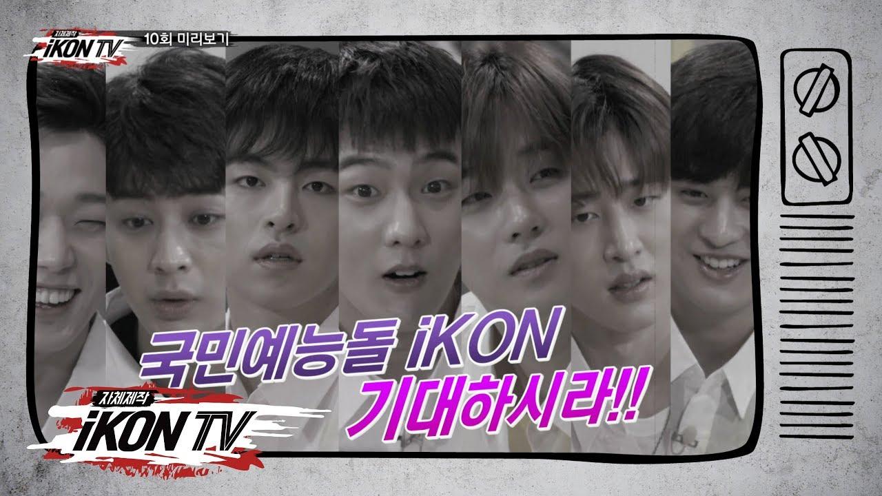 iKON - '자체제작 iKON TV' EP.10 PREVIEW