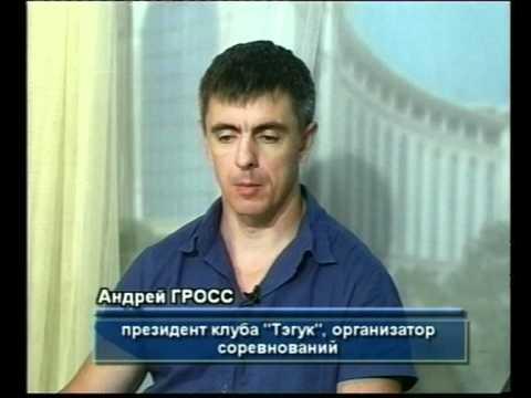 Андрей Гросс о